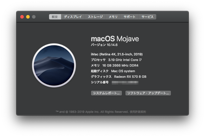 This iMac is