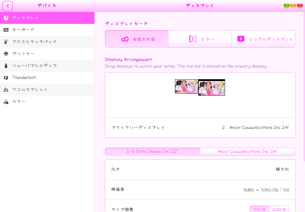 displaymode.png